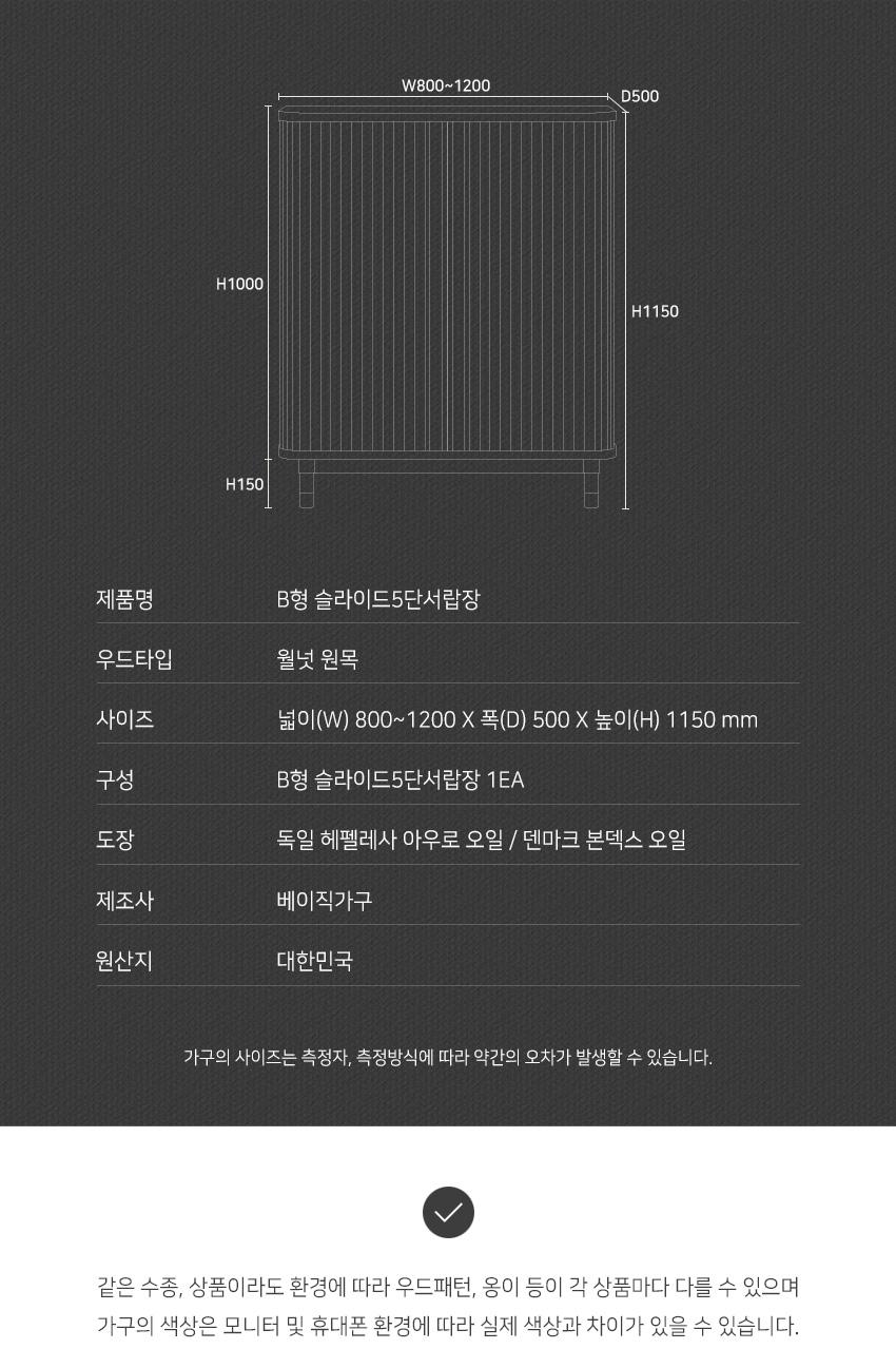 [헤리티지월넛] B형 슬라이드5단서랍장 - 베이직가구, 6,070,000원, 서랍장, 다용도 서랍장