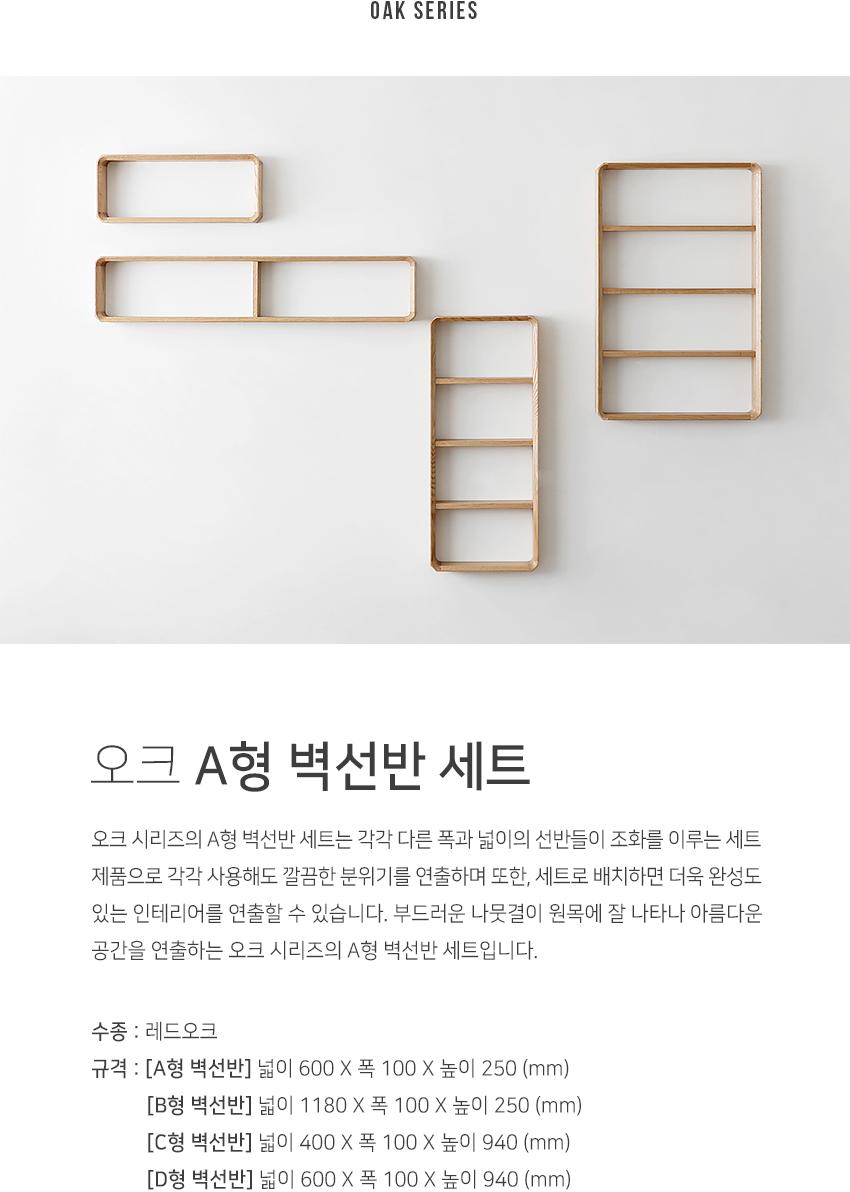 [오크] A형 벽선반세트 - 베이직가구, 4,020,000원, 수납/선반장, 벽선반