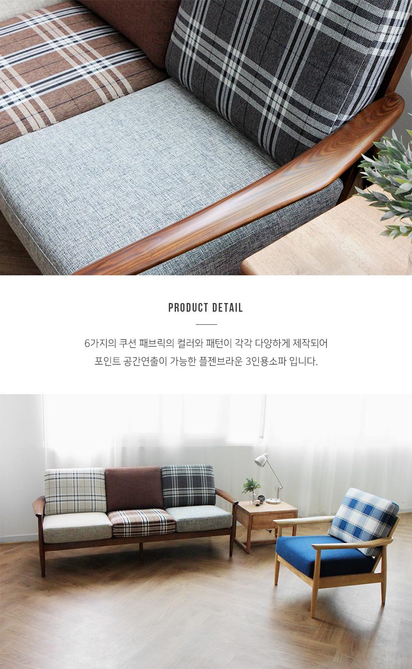 [플젠] 패브릭 3인용소파 - 베이직가구, 1,600,000원, 소파, 2/3인용
